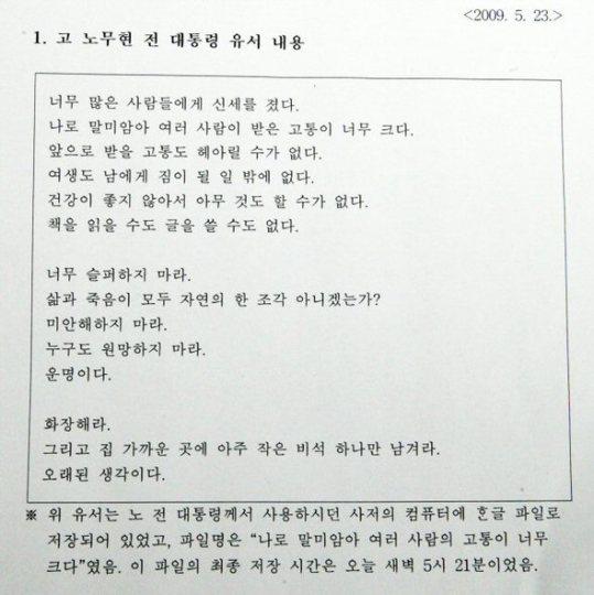 고 노무현 전 대통령 유서 내용