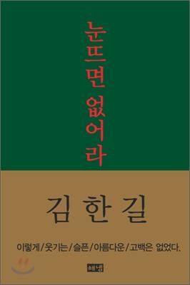 김한길의 눈뜨면 없어라