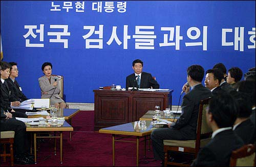 노무현, 전국 검사들과의 대화